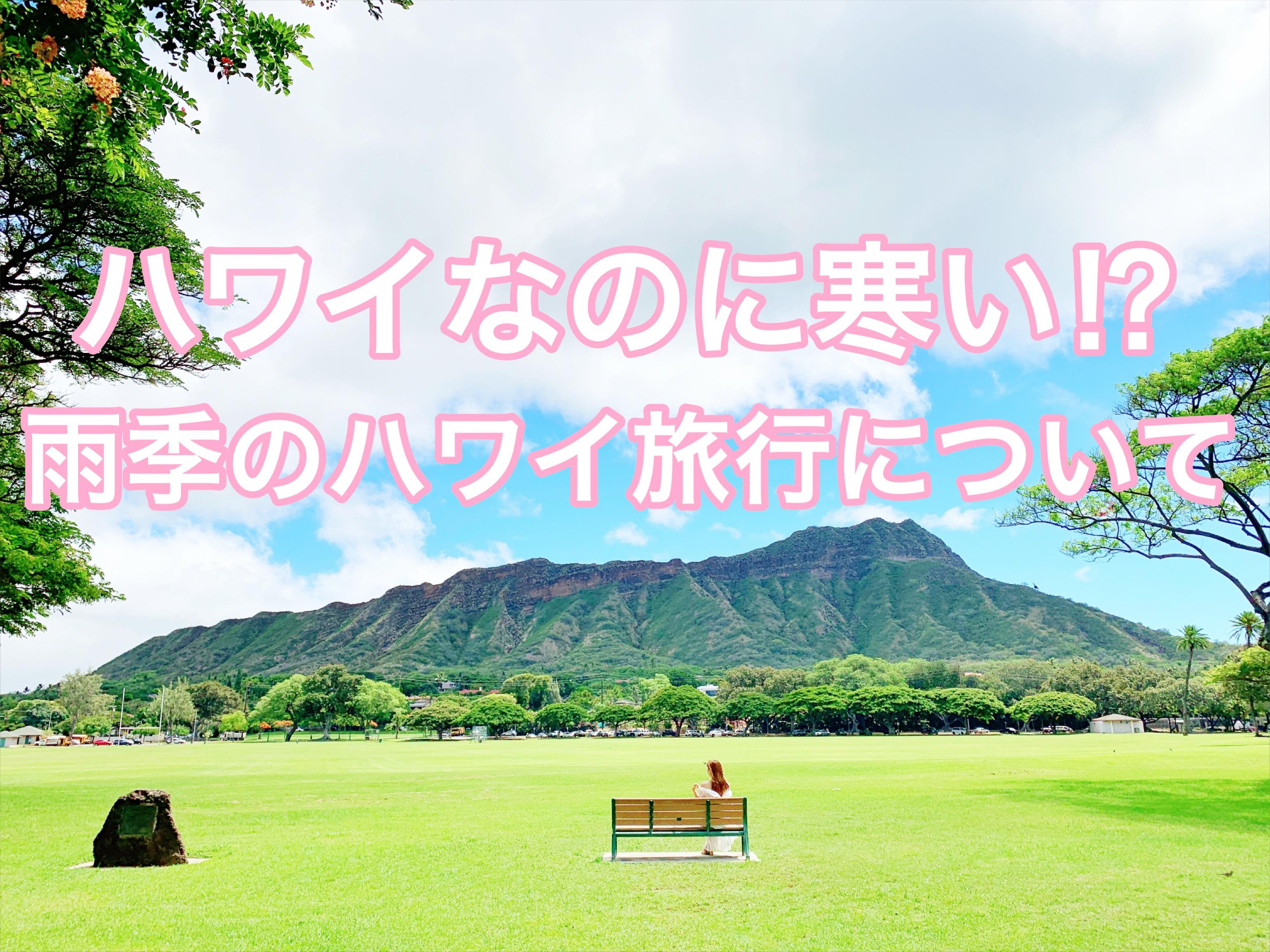 ハワイなのに寒い!?雨季のハワイ旅行や服装について