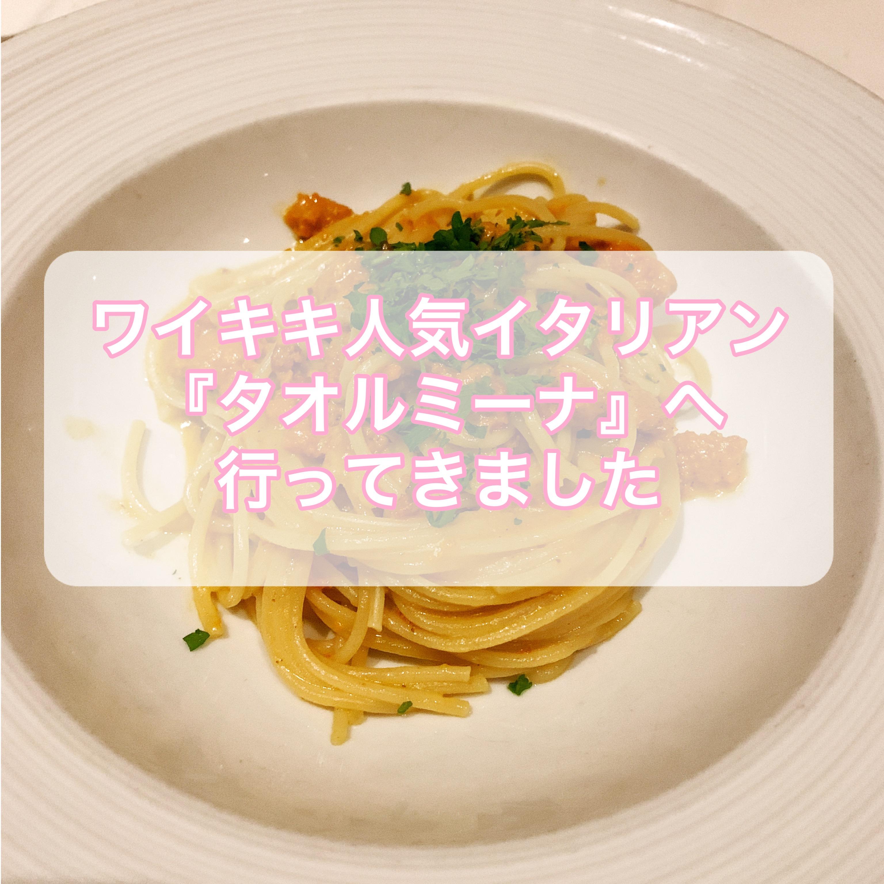 【ハワイグルメ】「タオルミーナ」人気イタリアンレストランでディナー【メニュー】