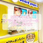 【ハワイ情報】『ビアードパパ』がアラモアナセンターにオープン【シュークリーム】