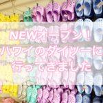 【ハワイ新店情報】「DAISO(ダイソー)」パールシティ・ショッピング・センター1号店【場所】