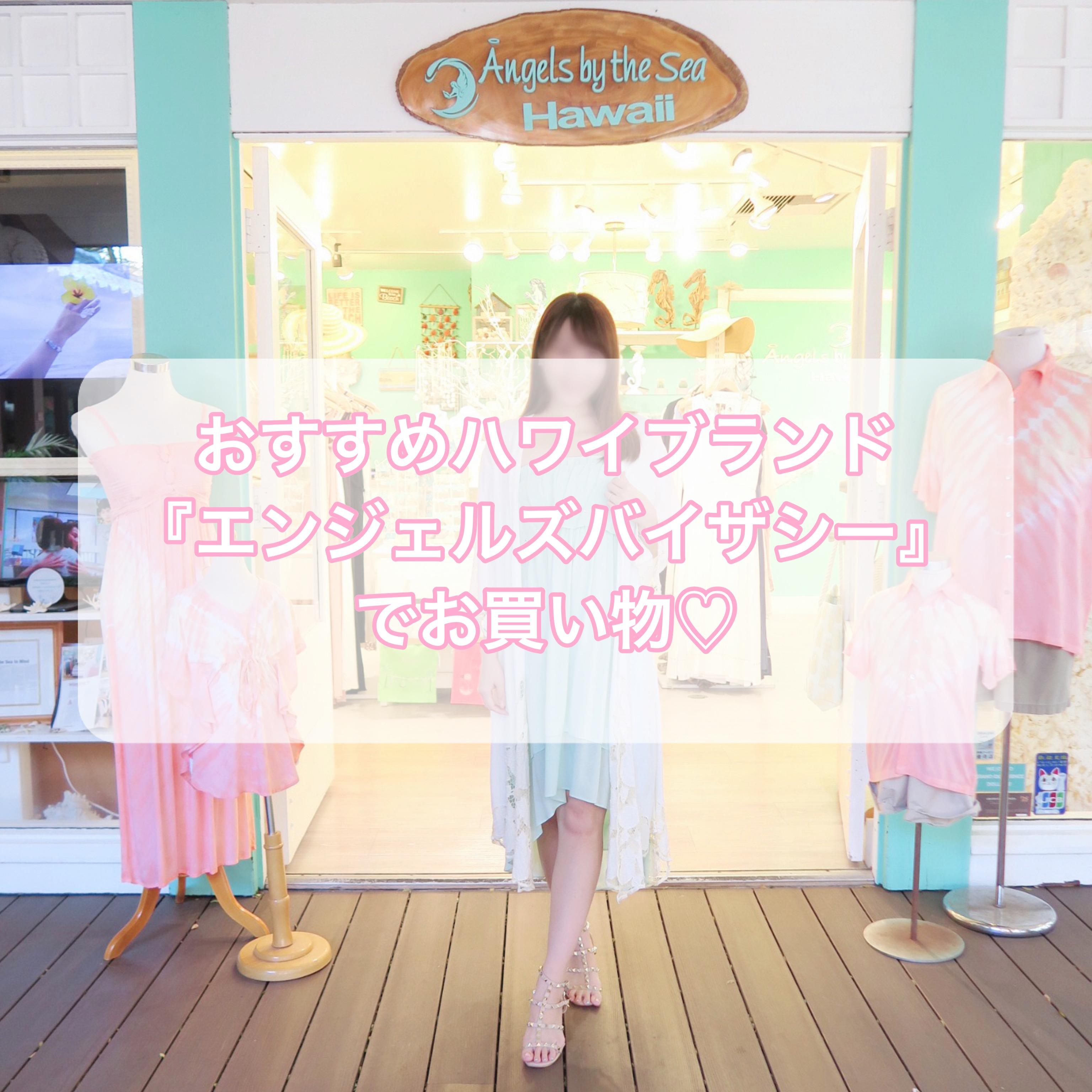 【ハワイファッション】「エンジェルズ・バイ・ザ・シー」がおすすめ【現地調達】