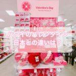 ハワイ(アメリカ)のバレンタインデー〜日本との違いは?〜