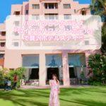 ハワイのピンクパレス『ロイヤルハワイアンホテル』で贅沢ステイ♡