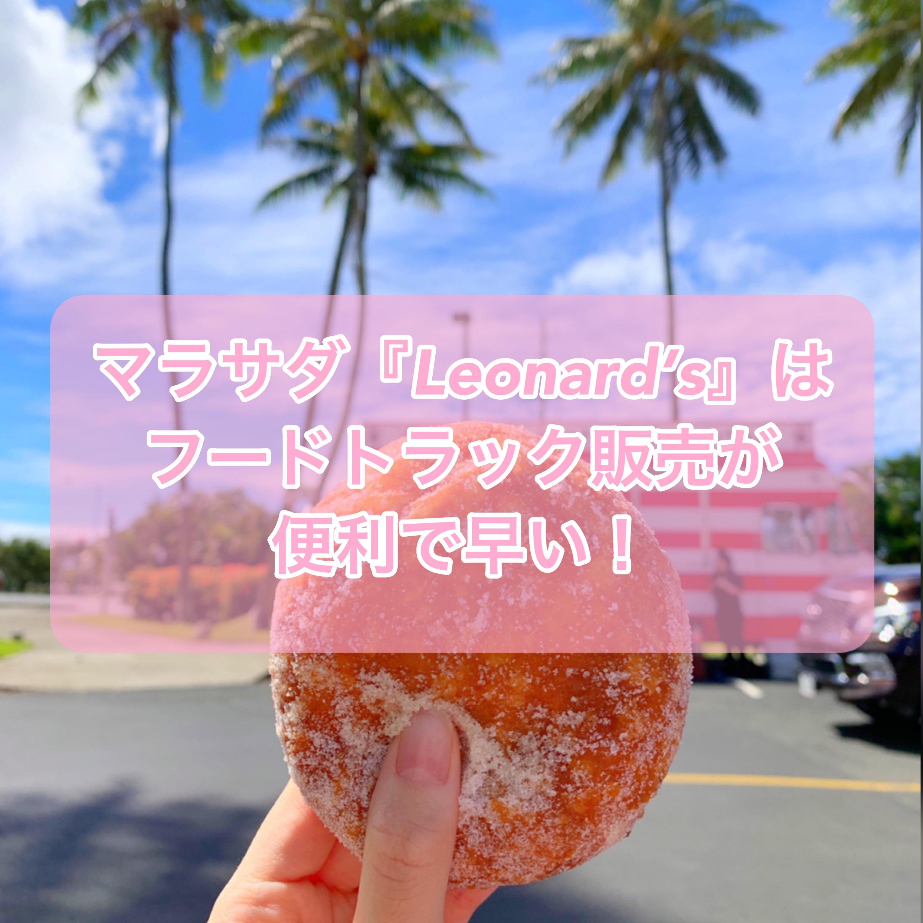 【ハワイスイーツ】「Leonard's(レナーズ)・ベーカリー」のマラサダはフードトラックがおすすめ【店舗は?】