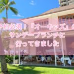【ハワイグルメ】予約必須!ハレクラニ『オーキッズ』のサンデーブランチに行ってきました。