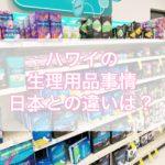 【驚き】ハワイ(アメリカ)のスーパーに売ってる生理用品事情【おすすめは?】