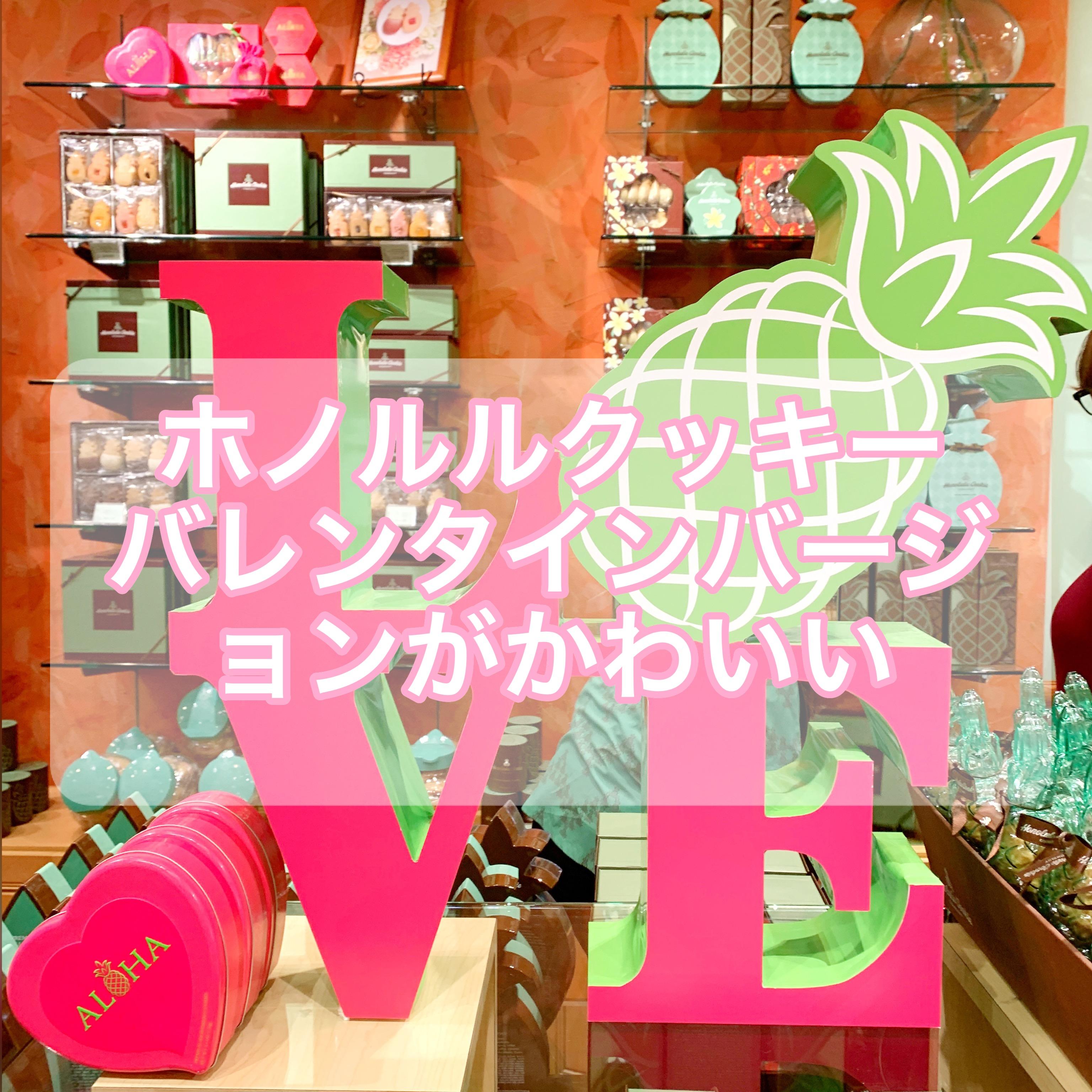 【ハワイ土産】ホノルルクッキーにバレンタイン限定商品が登場【人気】