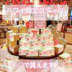 【ハワイ土産】GODIVA(ゴディバ)のハワイ限定チョコがDFSで買えます【値段】