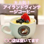 【ハワイスイーツ】「アイランドヴィンテージコーヒー」○○店舗は空いてます【アサイーボウル】