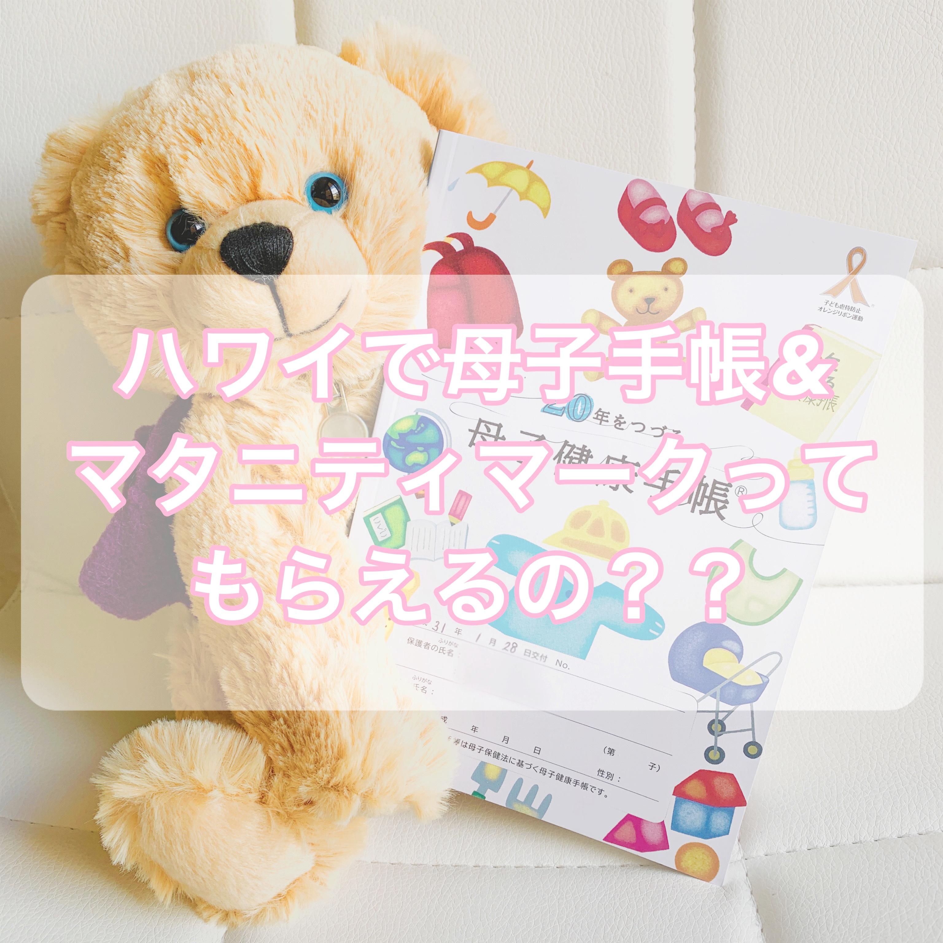 【ハワイ出産】ハワイで母子手帳&マタニティマーク【どこでもらえる?】