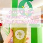 【ハワイカフェ】カハラモールに「Banan(バナン)」ソフトクリーム(アイス)が美味しい【場所】