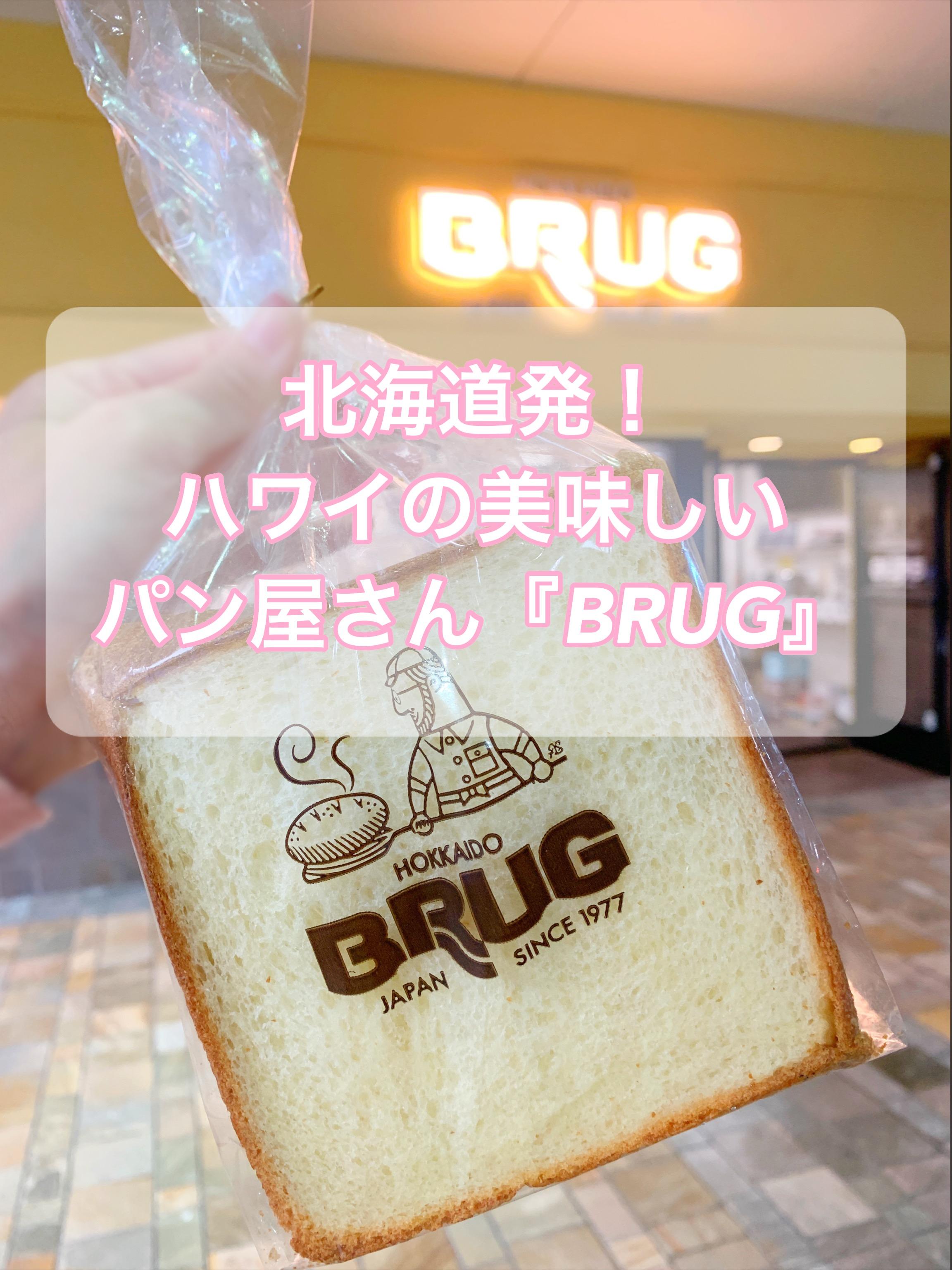 【ハワイパン屋】「BRUG(ブルク)・ベーカリー」アラモアナセンター内【おすすめ】