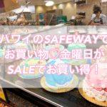 【ハワイのスーパー】SAFEWAY(セーフウェイ)【行き方・セールの日】