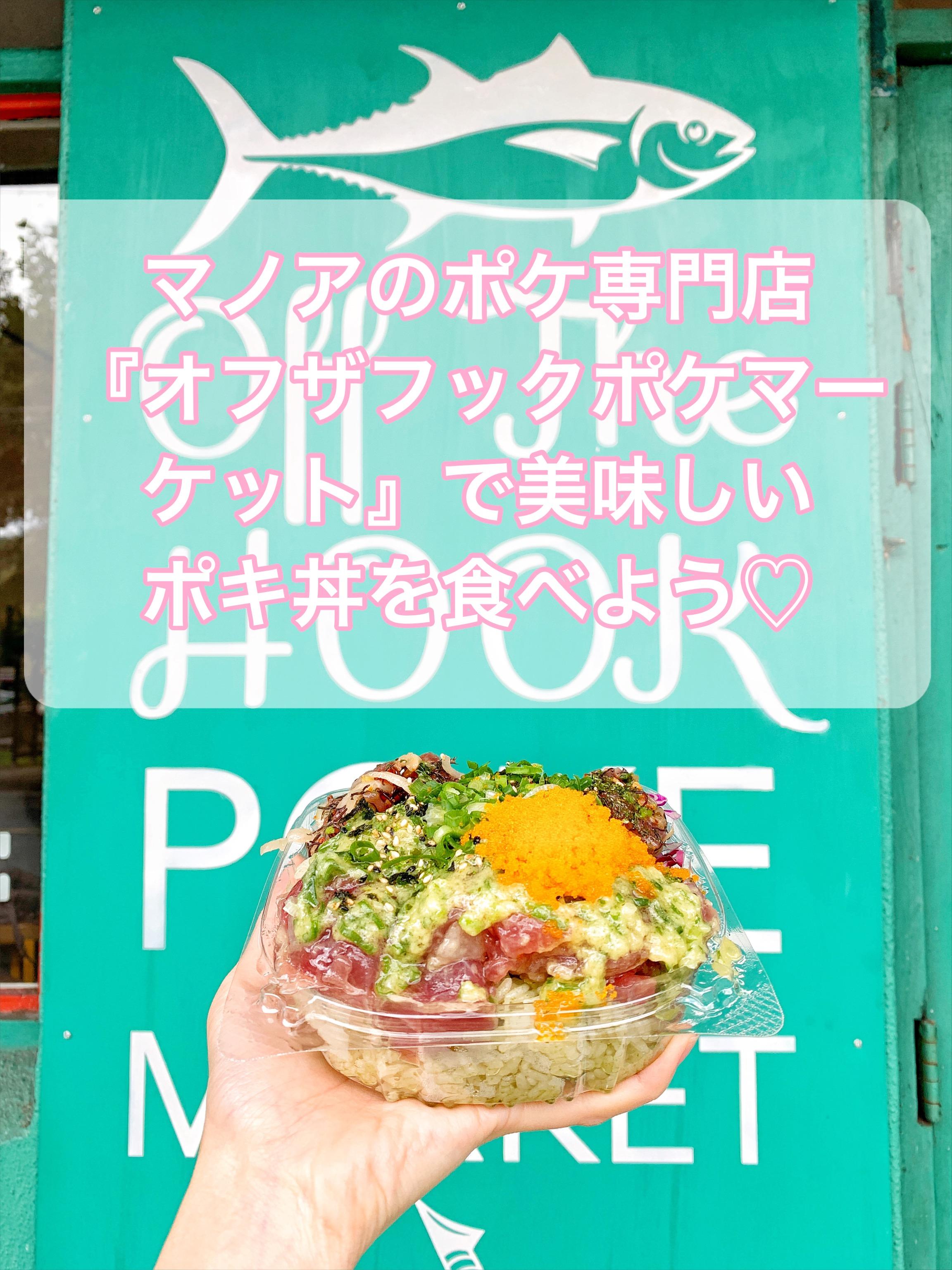 【ハワイグルメ】マノアの人気ポキ丼「オフ・ザ・フック・ポケ・マーケット」【注文方法】