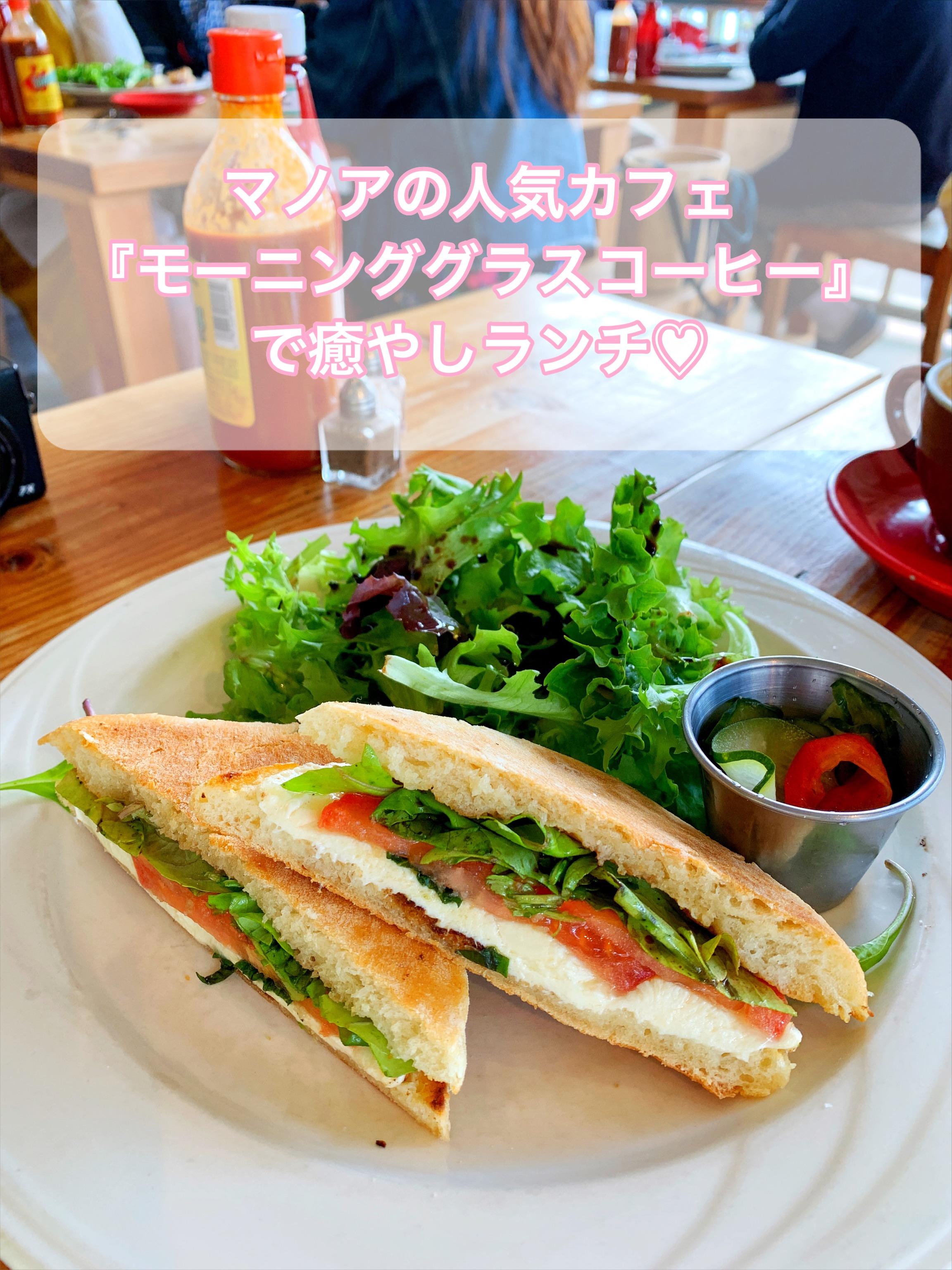 【ハワイグルメ】マノア人気カフェ「モーニング・グラス・コーヒー+カフェ」でランチ