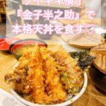 【ハワイグルメ】ワイキキ横丁「金子半之助(かねこはんのすけ)」で本格天丼【日本食】