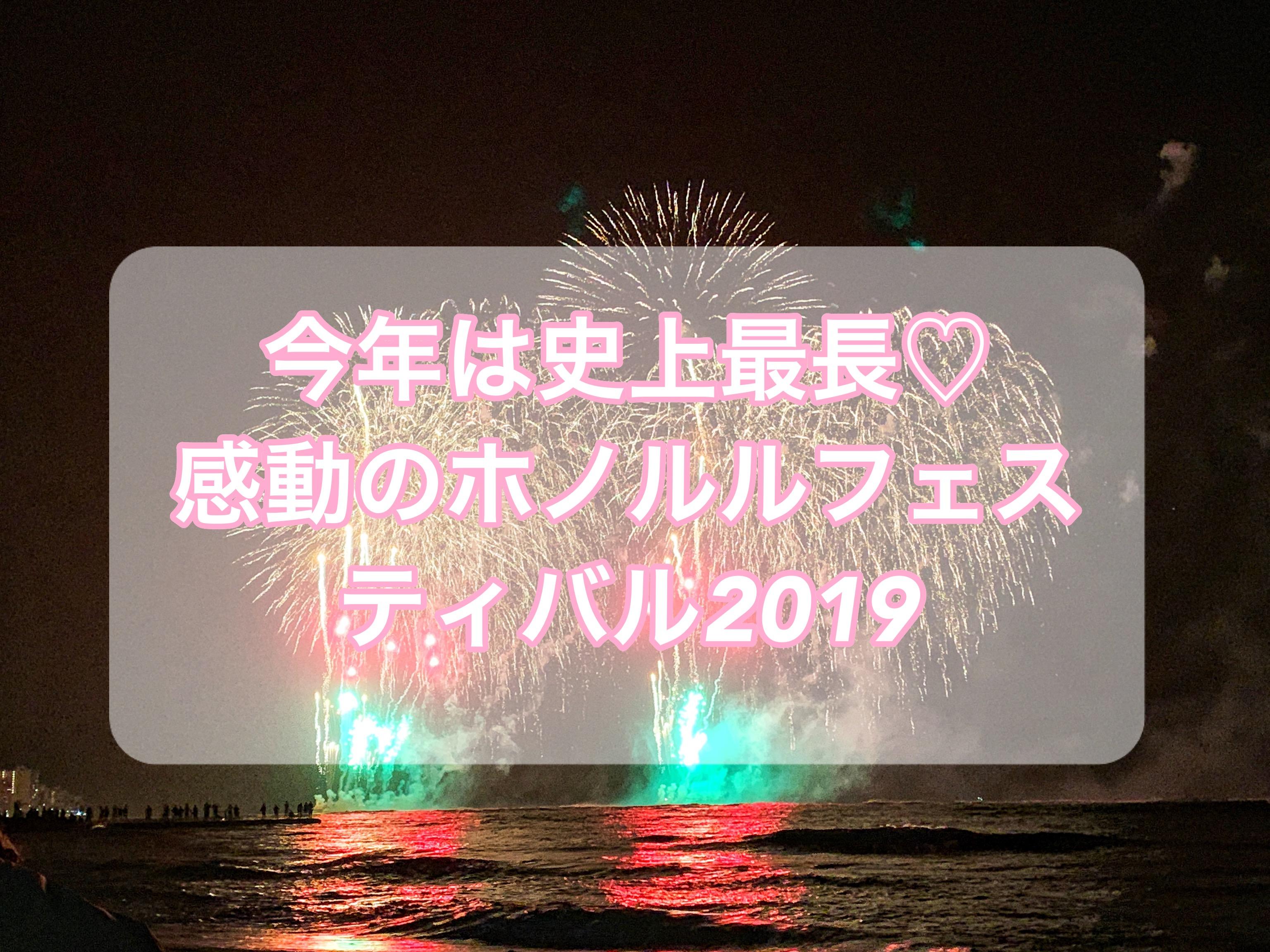 【ハワイイベント】「ホノルル・フェスティバル」史上最長!感動の花火【2019】