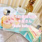【美味しい】ハワイのケーキ屋さんなら「kulu kulu(クルクル)」【おすすめ】