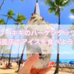【ハワイスイーツ】ワイキキ「ハーゲンダッツ」店舗でアイス【メニュー】