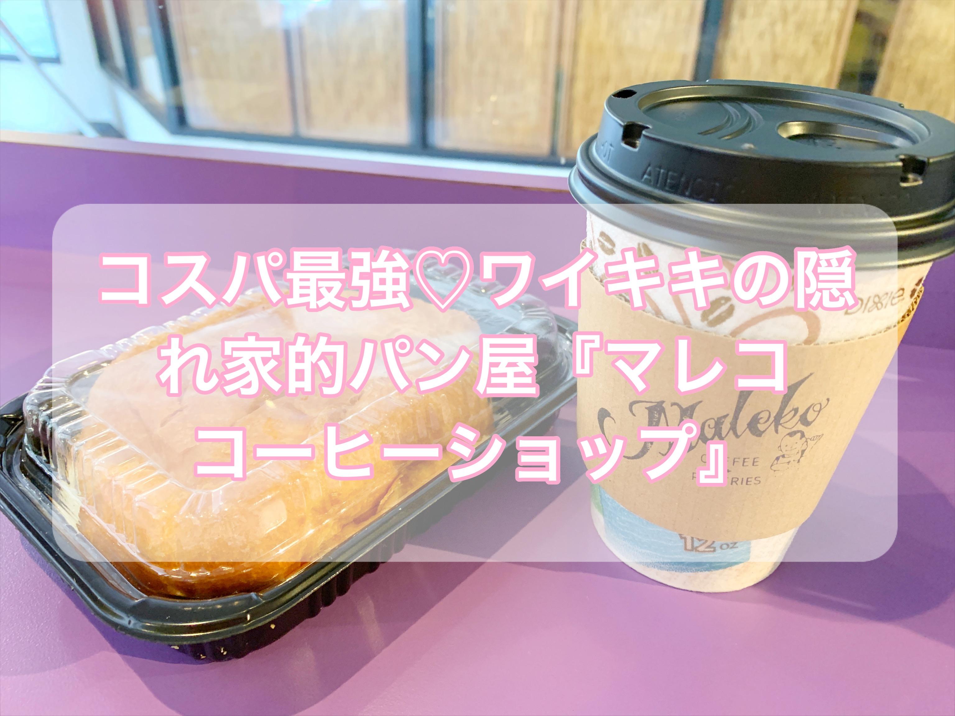 【ハワイグルメ】ワイキキおすすめパン屋「マリコ・コーヒー・ショップ」【安い・人気】