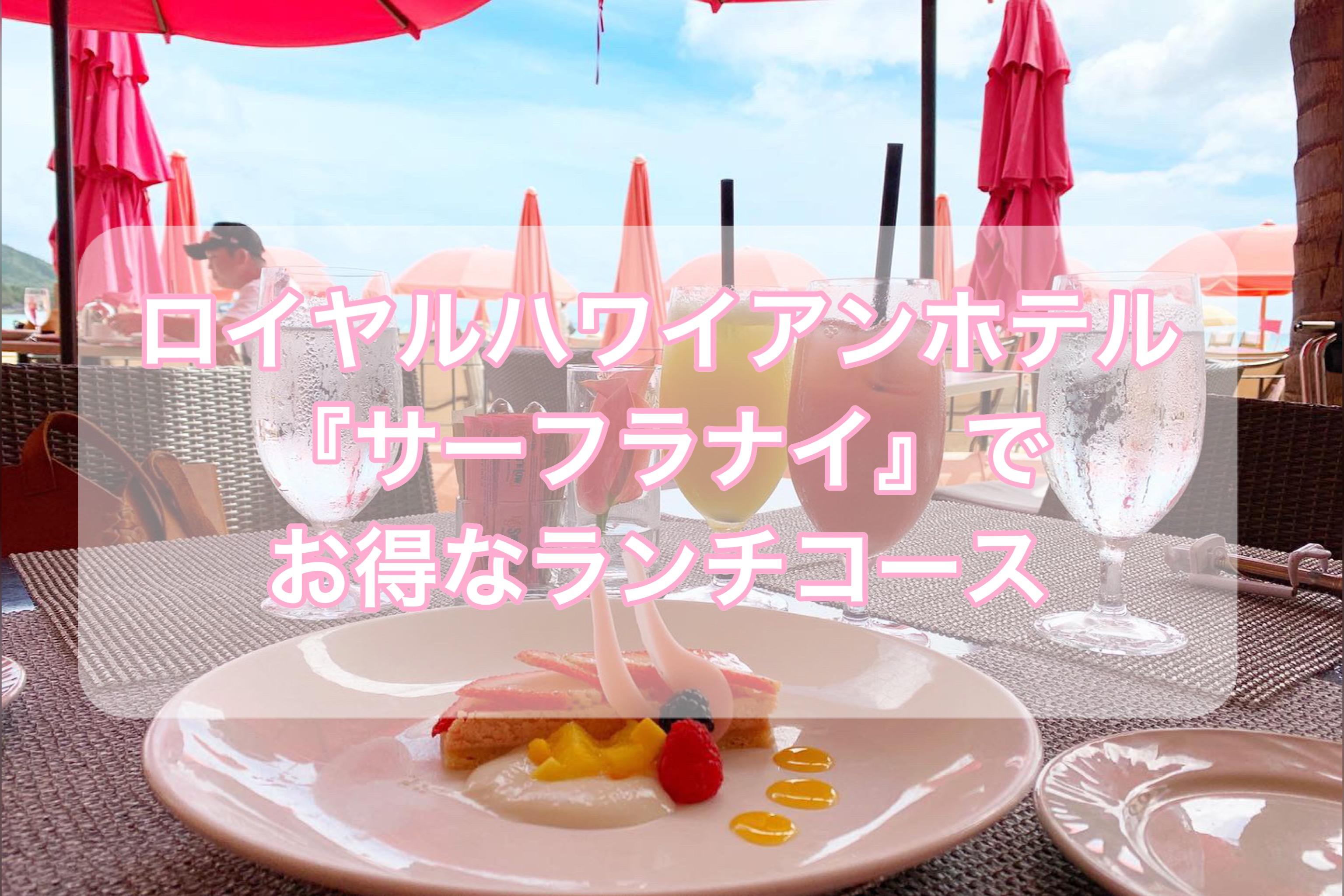【ハワイグルメ】ロイヤルハワイアンホテル「サーフ・ラナイ」【お得なランチコース】