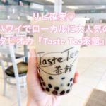 リピ確実♡ハワイでローカルに大人気のタピオカ『Taste Tea茶館』