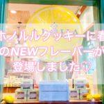 【ハワイ土産】「ホノルル・クッキー」に、新作レモン味登場【期間限定】