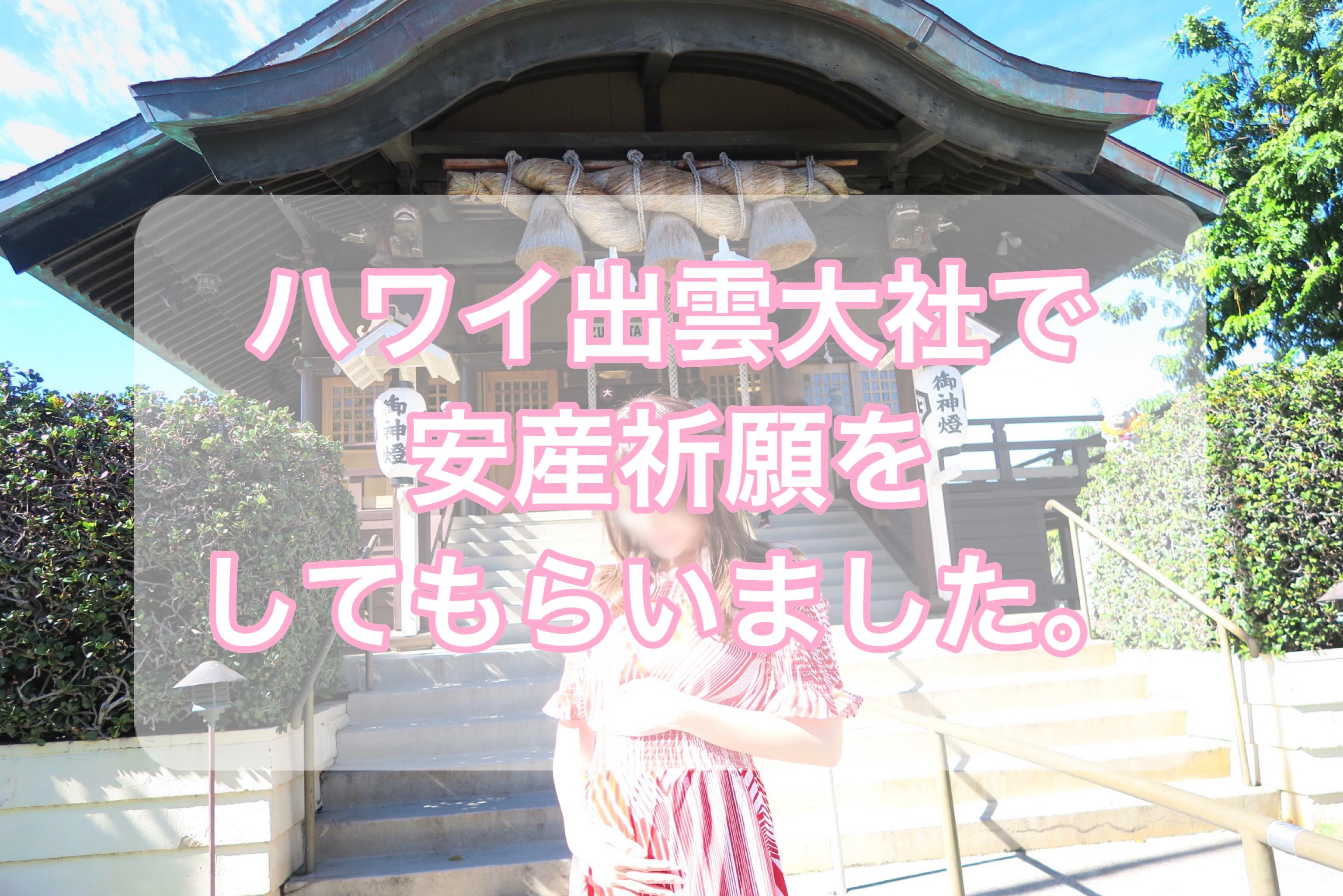 【ハワイ出産】ハワイ出雲大社で安産祈願【場所・行き方】
