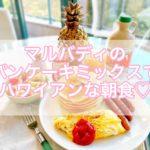 【ハワイ土産】おすすめのパンケーキミックス「MULVADI(マルバディ)