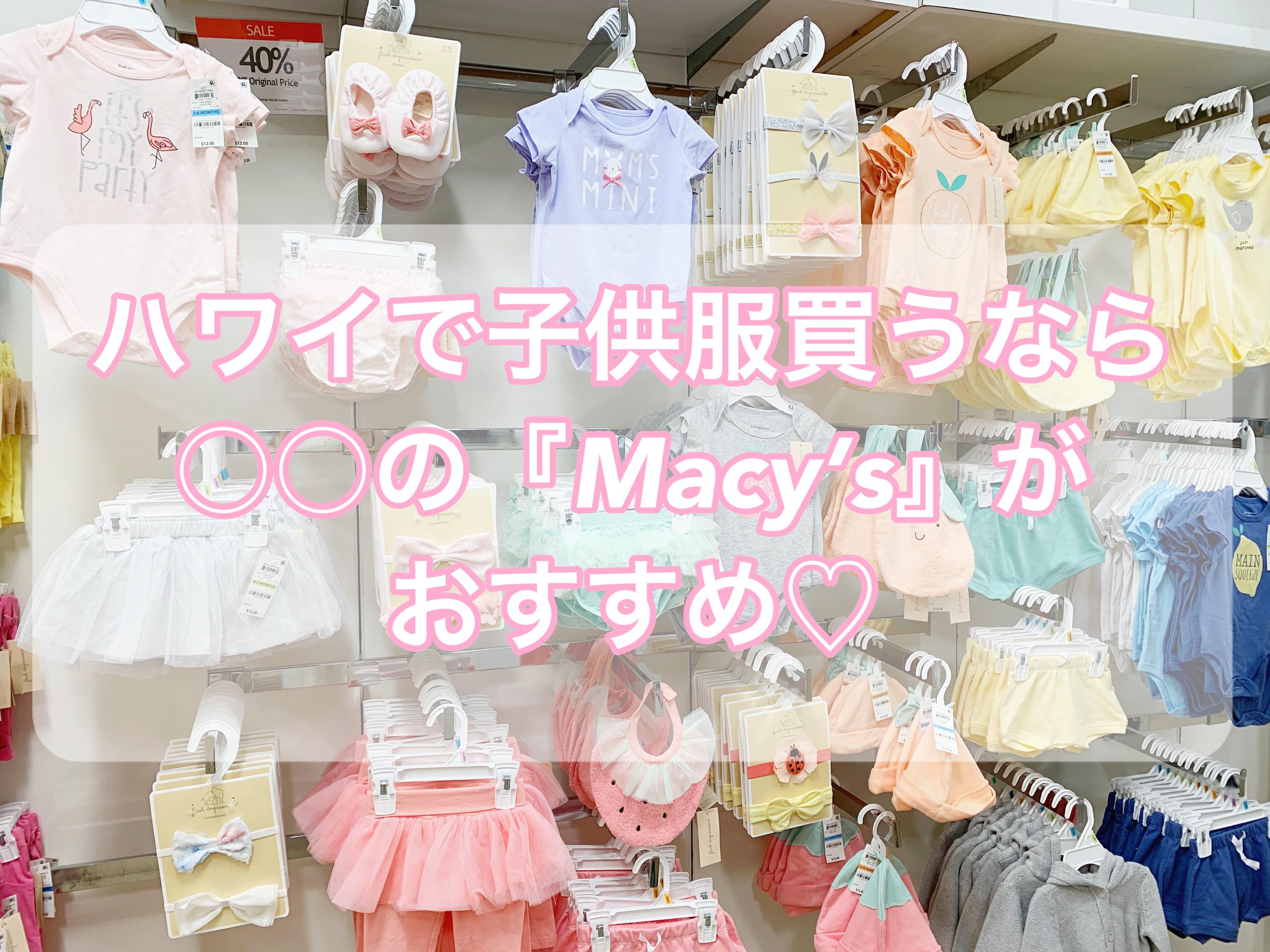 【子連れハワイ】ベビー・子供服はアラモアナセンター「Macy's(メイシーズ)」がおすすめ【安い】
