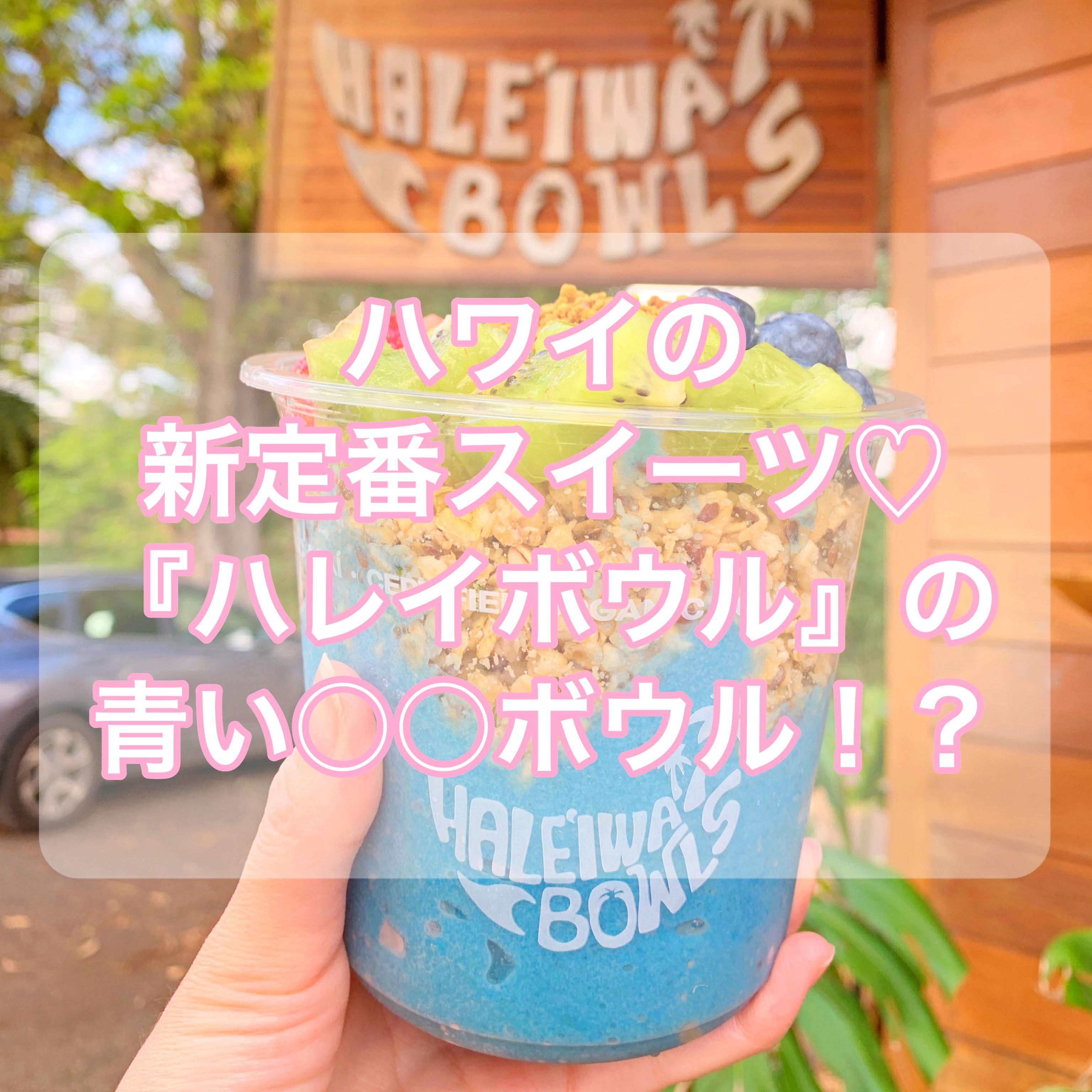【ハワイスイーツ】「ハレイワ・ボウル」の青い◯◯ボウル【ノースショア】