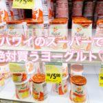 【おすすめ】ハワイのスーパーで買えるヨーグルト【離乳食】