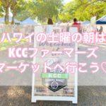 ハワイ土曜の朝は『KCCファーマーズマーケット』へ行こう♡