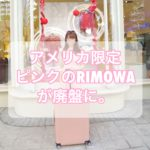 【ハワイ買い物】「RIMOWA(リモワ)」アメリカ限定ピンクサルサが廃盤【スーツケース】