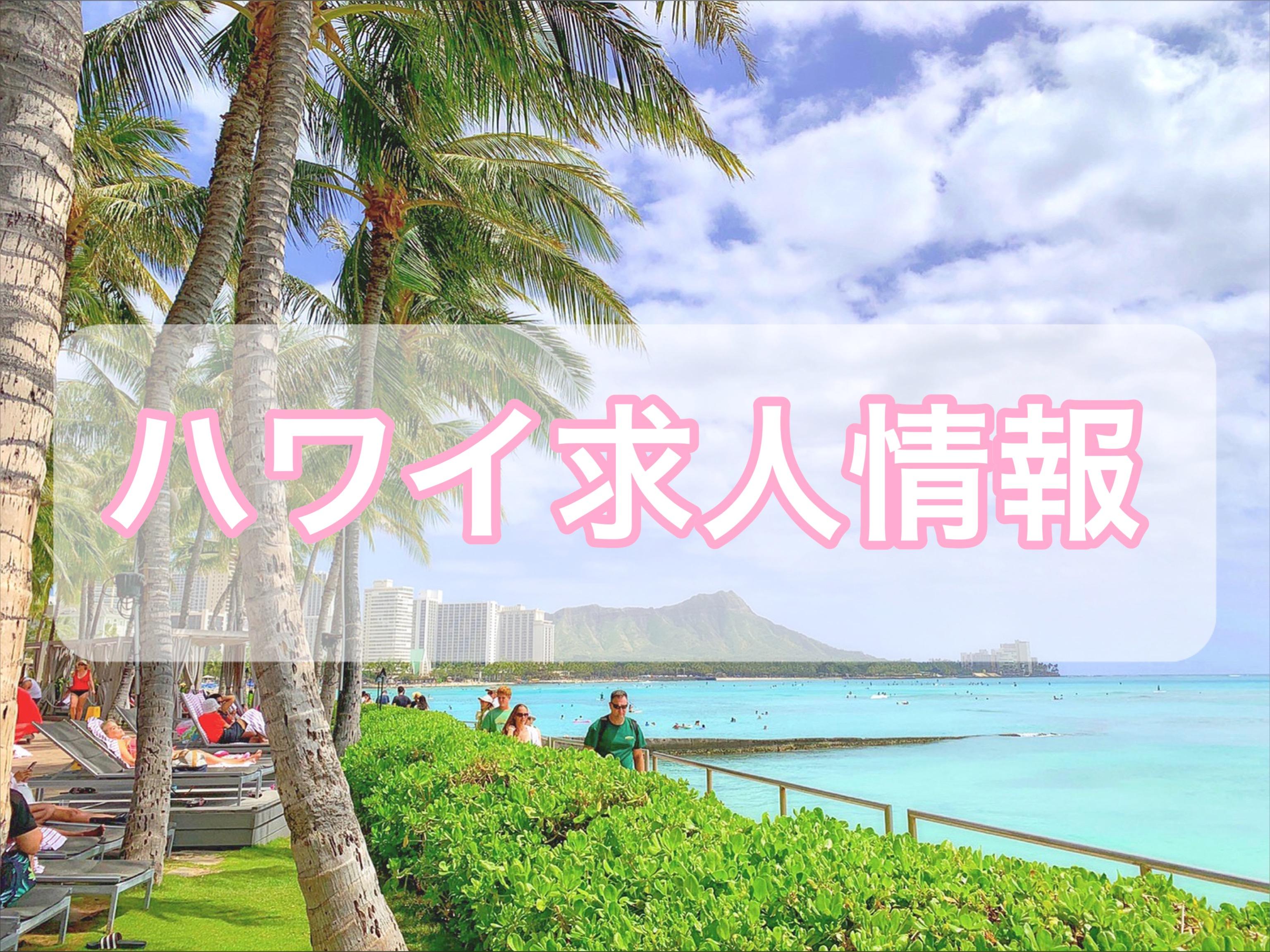 ハワイの求人情報♡『ライトハウス4月号』