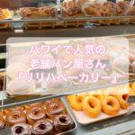 【ハワイグルメ】人気の老舗パン屋「リリハ・ベーカリー」【場所】