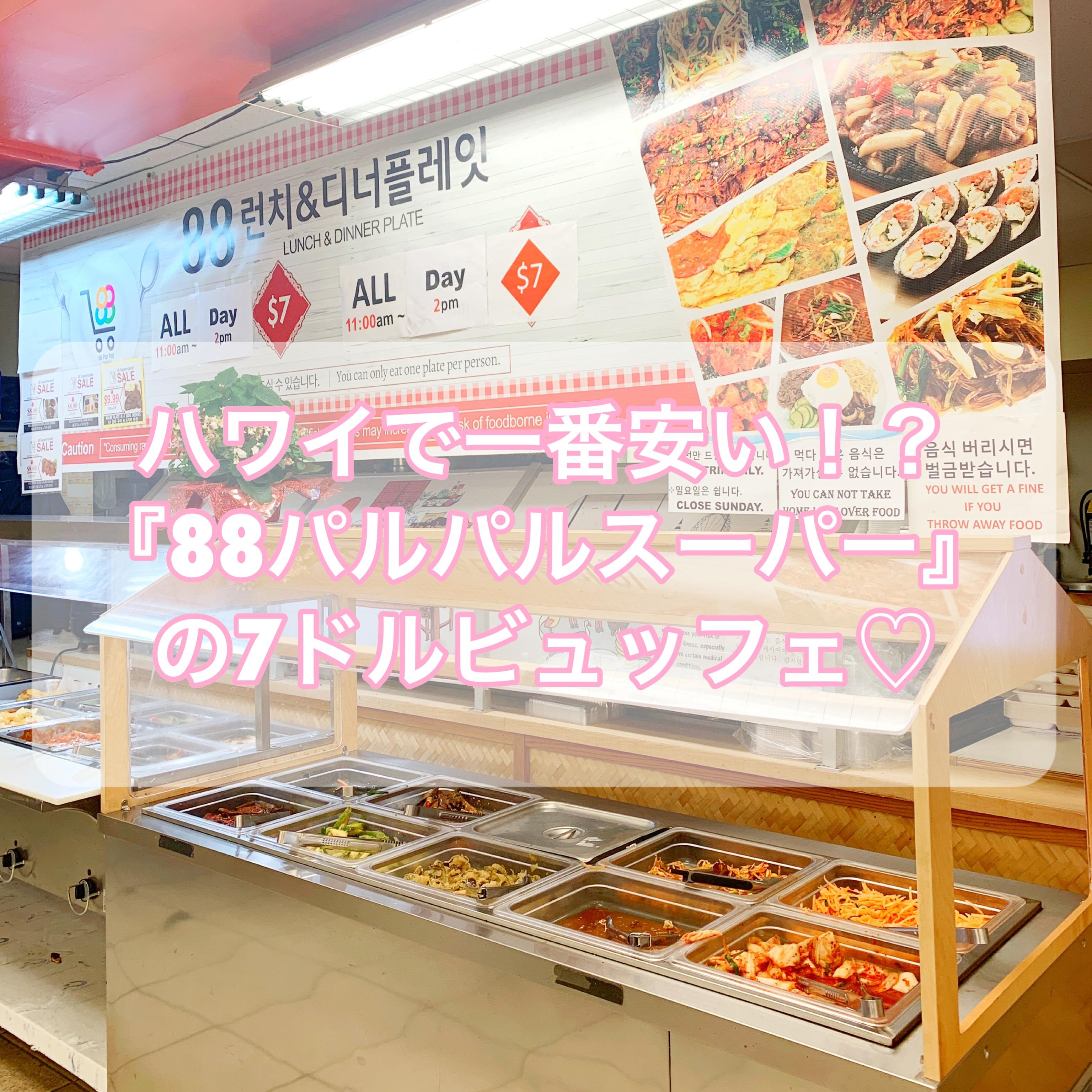 【ハワイの韓国スーパー】「88(パルパル)スーパーマーケット」の7ドルビュッフェがお得すぎ【安くて種類豊富】
