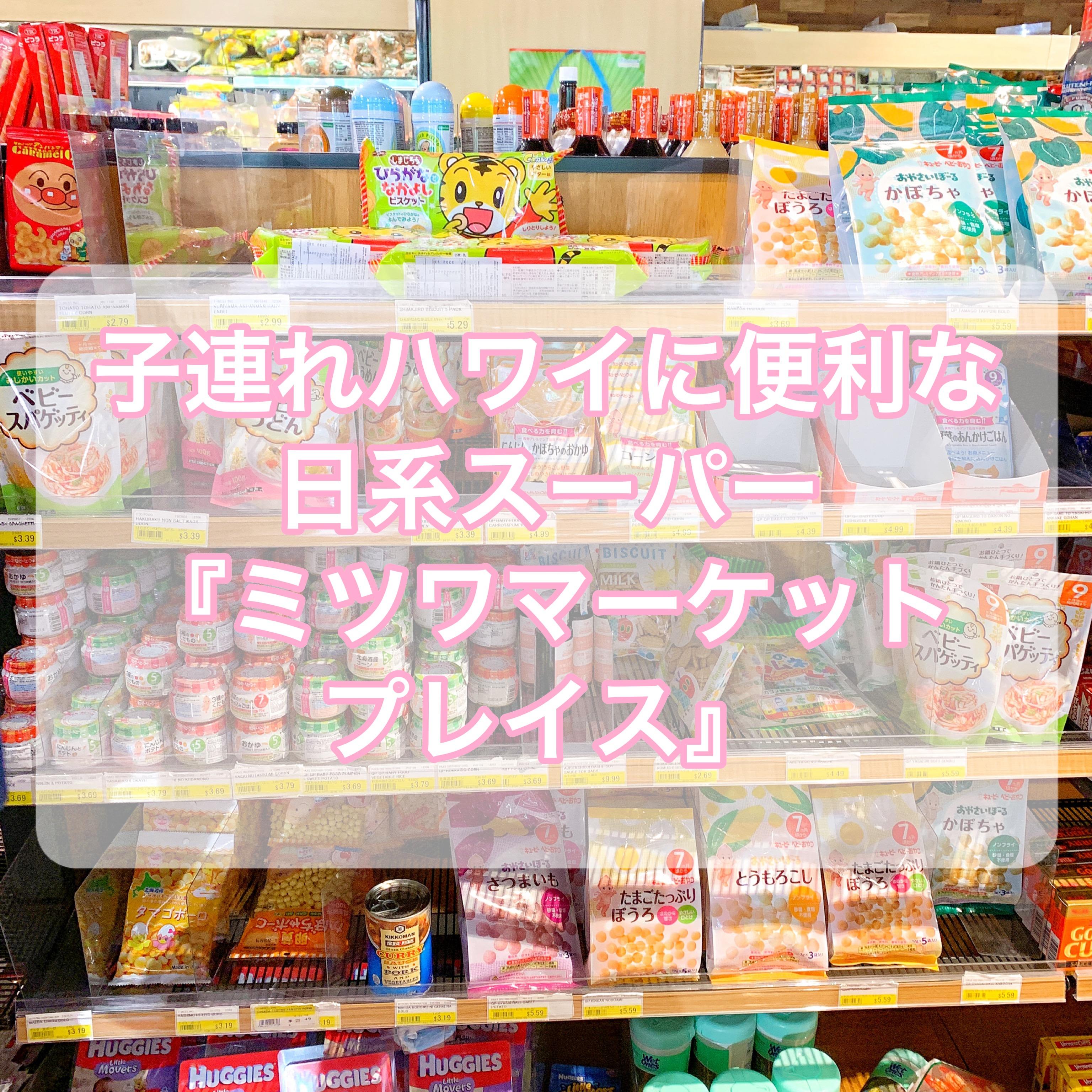 【子連れハワイ】日系スーパー「ミツワ・マーケット・プレイス」【日本製離乳食】