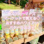 『KCCファーマーズマーケット』で買える♡おすすめハワイアンバターのお店