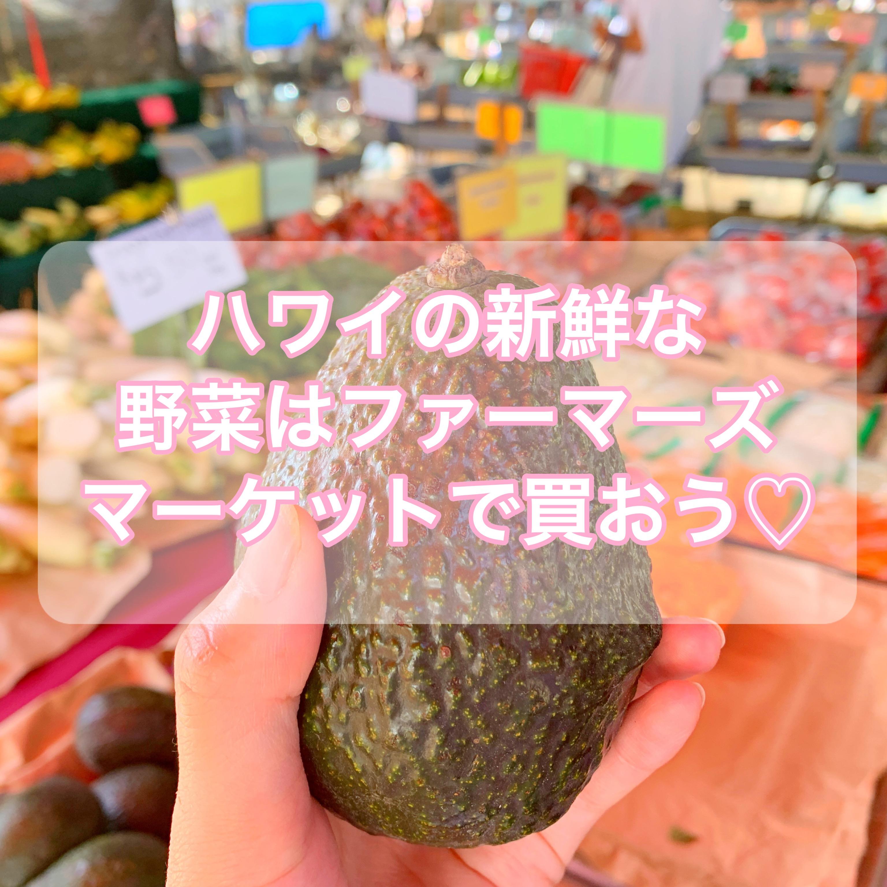 【ハワイ朝市】「KCC ・ファーマーズ・マーケット」【新鮮野菜が安い】