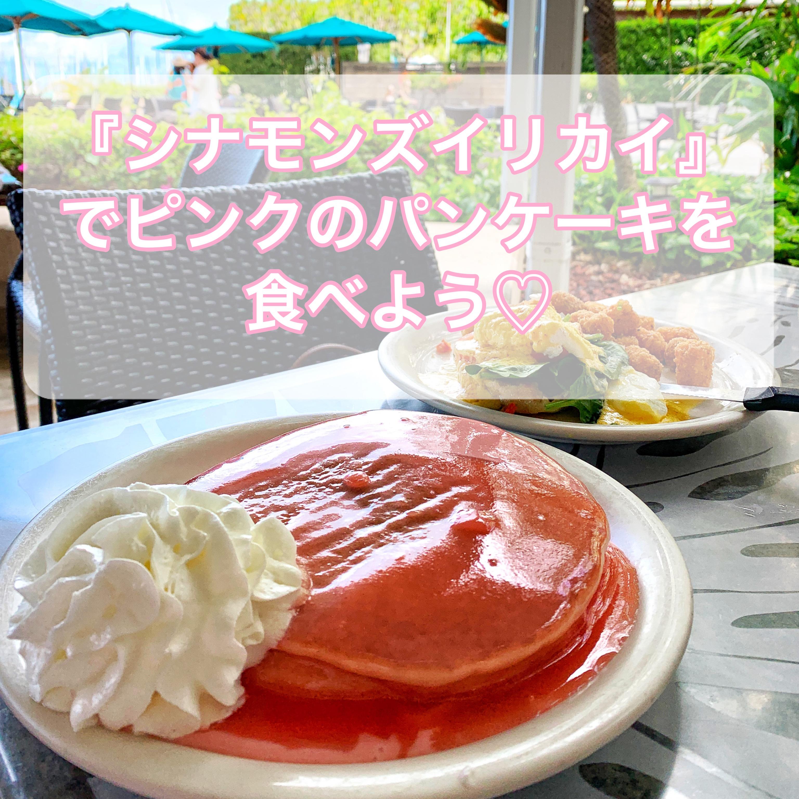 【ハワイ朝食】「シナモンズ・イリカイ」名物グァバパンケーキ【おすすめ】