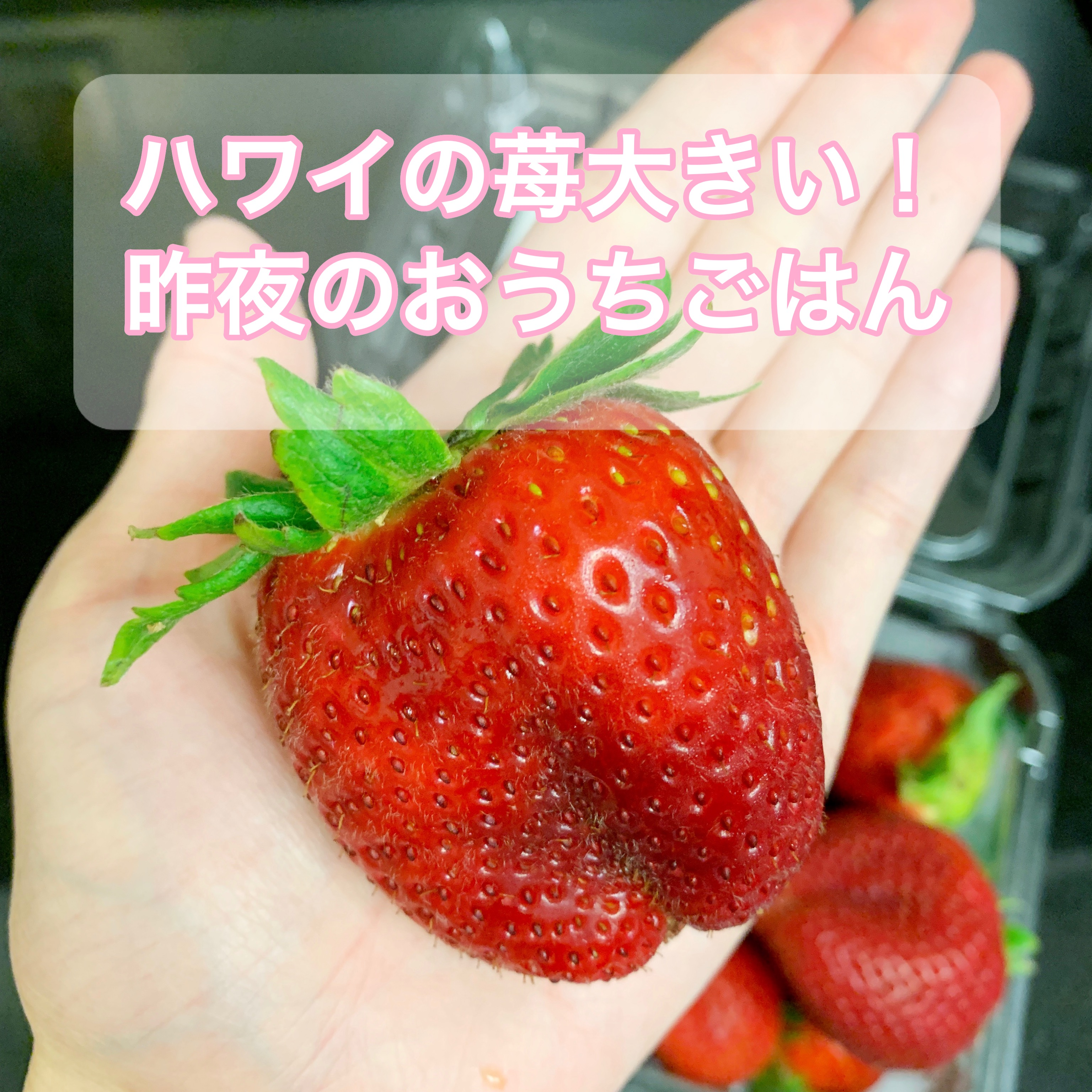 ハワイの苺大きい!昨夜のおうちご飯は…