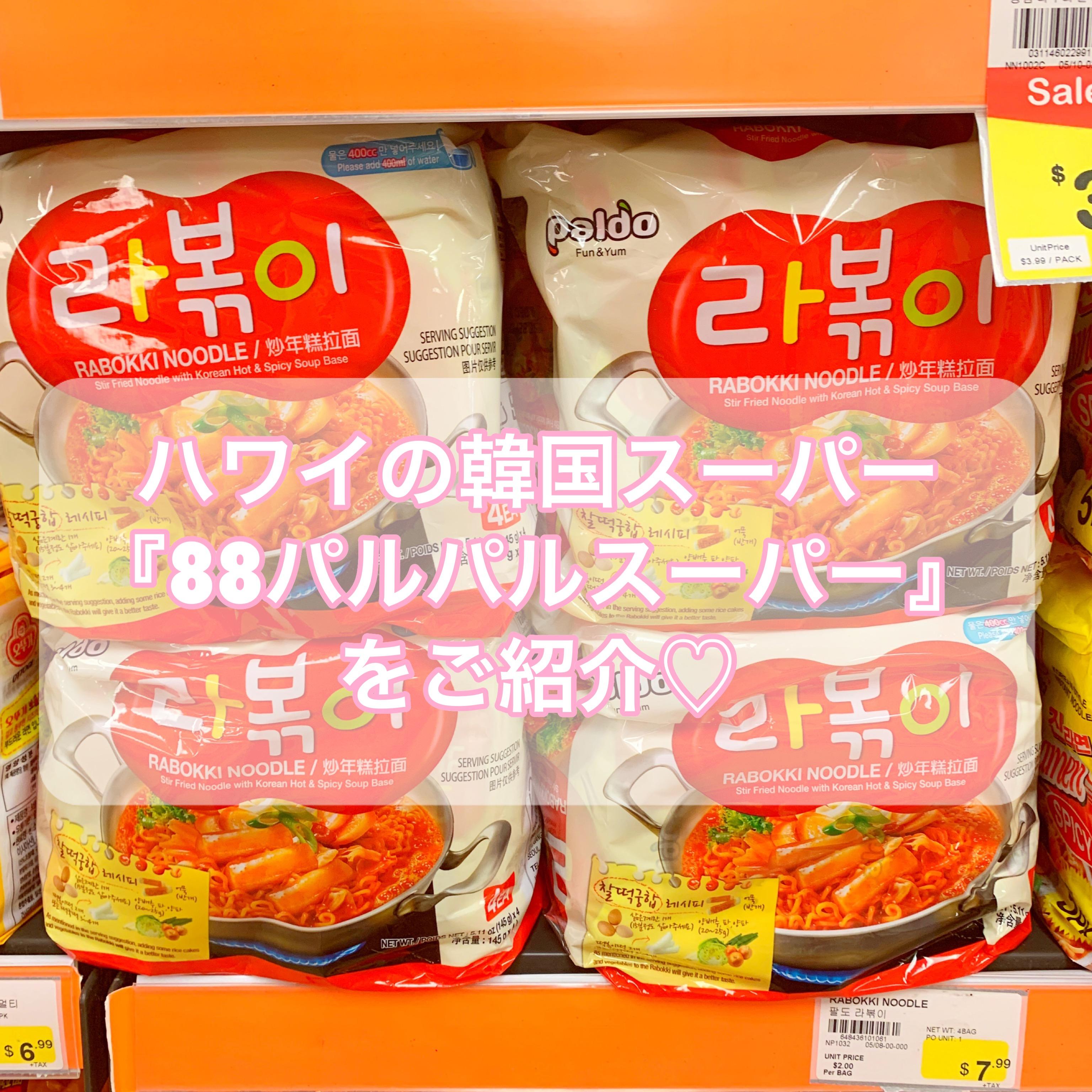 【ハワイの韓国スーパー】「88(パルパル)スーパーマーケット」に潜入【食材豊富】