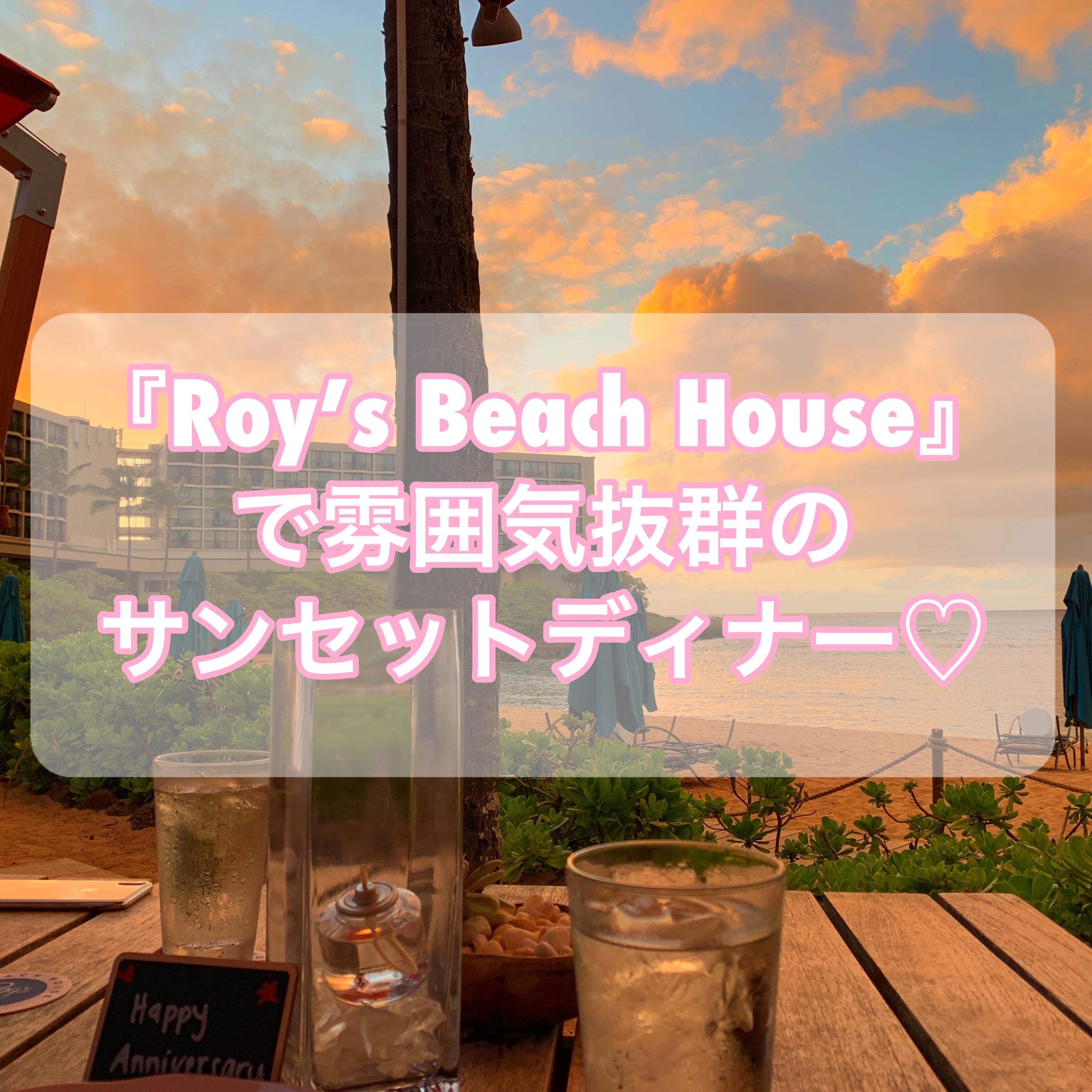 【ハワイグルメ】「ロイズ・ビーチハウス」サンセットディナー【タートルベイリゾート】