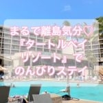 【ハワイホテル】まるで離島気分「タートル・ベイ・リゾート」【ステイ】