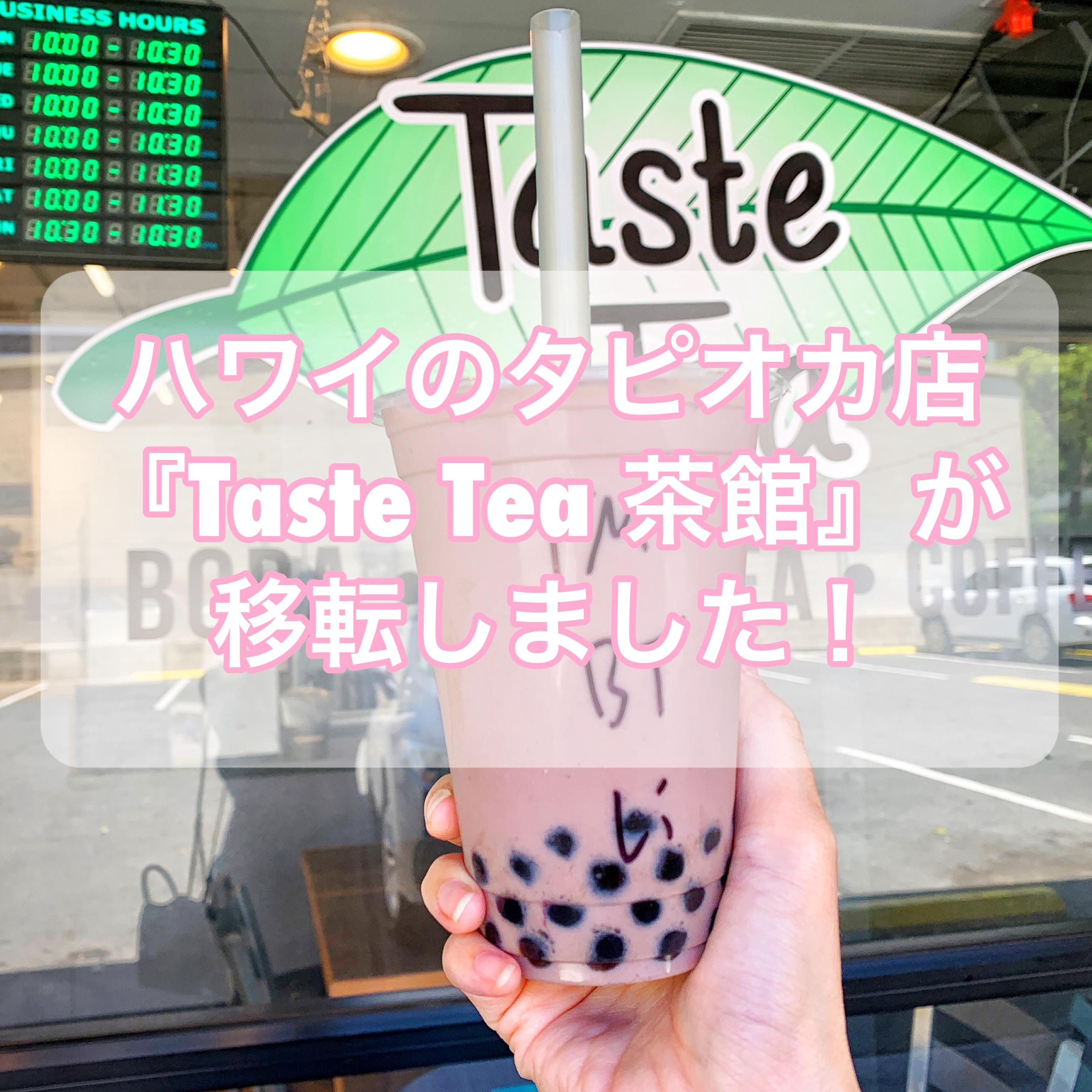 【ハワイ人気タピオカ】「Taste Tea(テイストティー) 茶館」【アラモアナ・ワイキキ店】