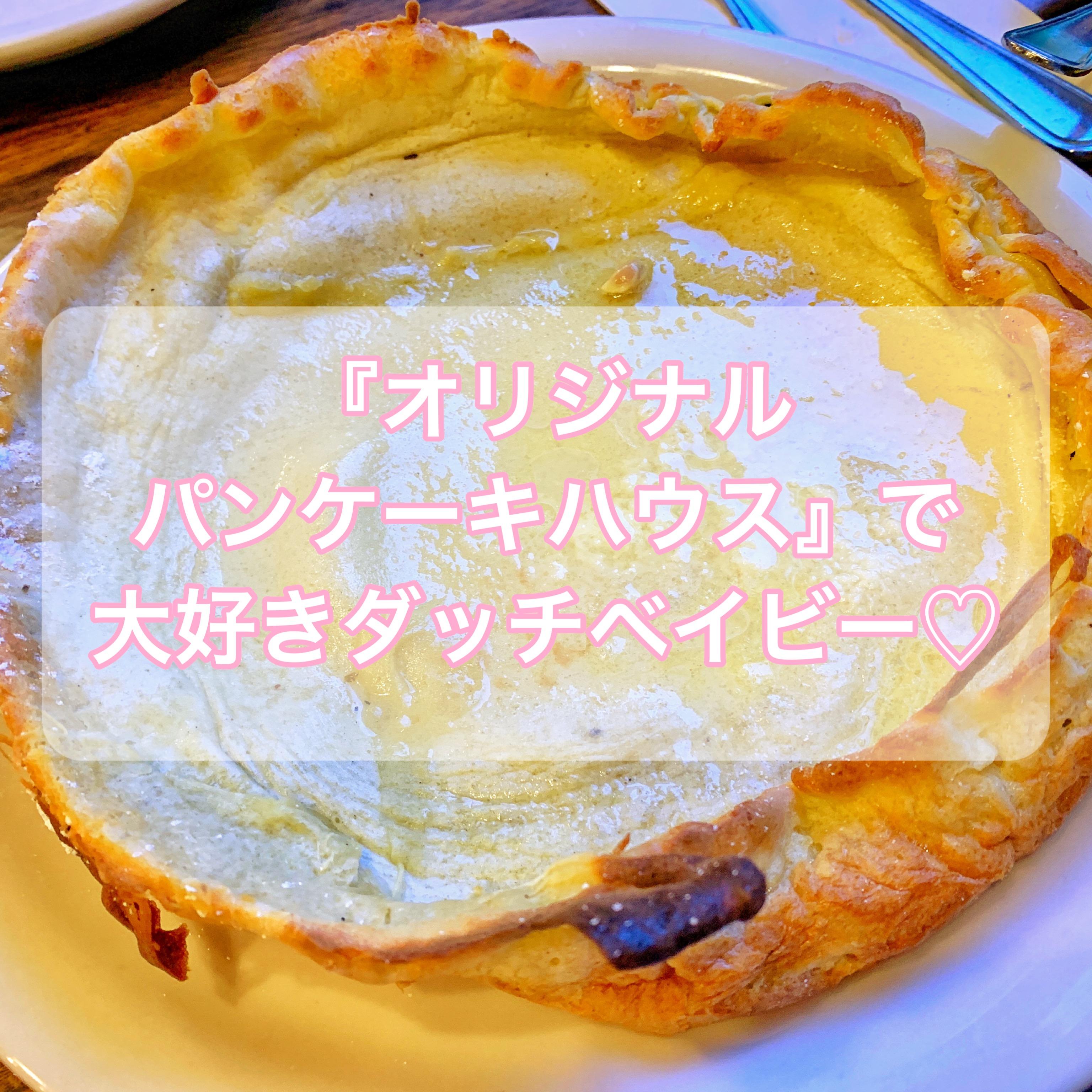 【ハワイスイーツ】「オリジナル・パンケーキ・ハウス」でダッチベイビー【場所】