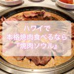【ハワイグルメ】本格韓国焼肉食べるなら「焼肉ソウル」【おすすめ】