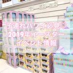 【子連れハワイ】2019年イースター イベント情報