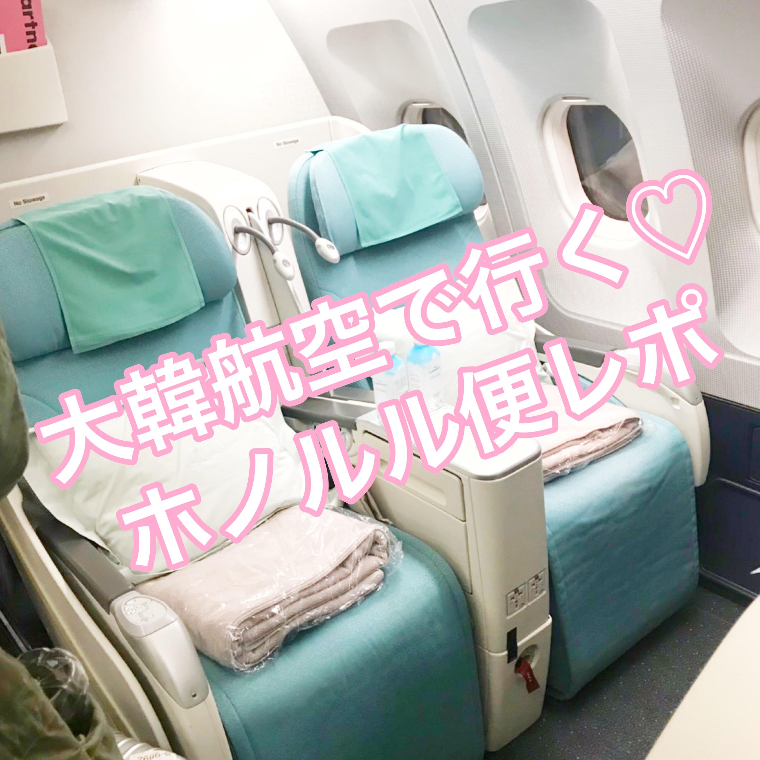 【大韓航空】成田発ホノルル行KE001便ビジネスクラスレポ【機内食】